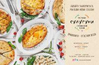 """27 декабря открытие ресторана грузинской кухни """"Сулугуни""""!!!"""